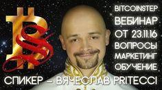 Bitcoin Step Vebinar Marketing Биткоин Вебинар Маркетинг