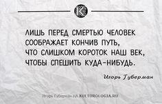 13 хлёстких «Гариков» Игоря Губермана о жизни и о людях