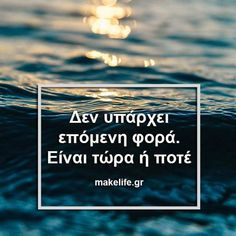 14 φράσεις με νόημα για να ξεκινήσει η εβδομάδα δυνατά Greek Quotes, Picture Quotes, Motivational Quotes, Writing, Words, Movie Posters, Life, Inspirational, Tattoo