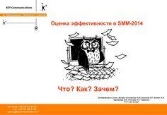 Оценка эффективности SMM.  Как оценить SMM-стратегию и SMM-тактику. Какие стандарты использовались раньше, и какие нововведения 2014 года