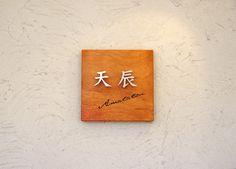 木の表札 Door Name Plates, Clock, Signs, Wall, Home Decor, House, Watch, Decoration Home, Room Decor