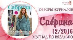 Журнал Сабрина ВЯЗАНИЕ 12/2016 Обзор журнала Сабрина ВЯЗАНИЕ 12/2016