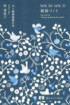 gurafiku:  Japanese Book Cover: Ten to Sen: Pattern Book from the North. Rieko Oka. 2012
