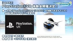 Dead or Alive Xtreme 3 to support PlayStation VR http://www.kingrpg.net/2016/07/dead-or-alive-xtreme-3-to-support.html