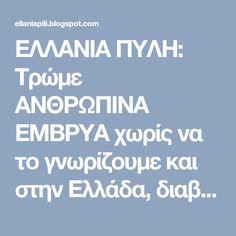 ΕΛΛΑΝΙΑ ΠΥΛΗ: Τρώμε ΑΝΘΡΩΠΙΝΑ ΕΜΒΡΥΑ χωρίς να το γνωρίζουμε και στην Ελλάδα, διαβάστε σε ποια προιόντα ΥΠΑΡΧΟΥΝ!