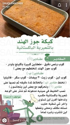 Arabic Dessert, Arabic Food, Cooking Cake, Cooking Recipes, Sweets Recipes, Cake Recipes, Bacon Wrapped Potatoes, Cookout Food, Food Presentation
