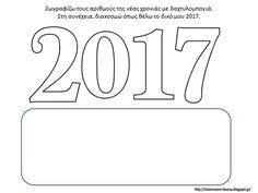 Δραστηριότητες, παιδαγωγικό και εποπτικό υλικό για το Νηπιαγωγείο & το Δημοτικό: Καλωσορίζοντας το 2017: 19 χρήσιμες συνδέσεις με προτάσεις κατασκευών και γραφή των αριθμών της νέας χρονιάς