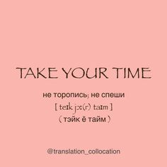 English Idioms, English Phrases, English Writing, English Vocabulary, English Grammar, English Language, Russian Language Learning, Learn A New Language, Learning English