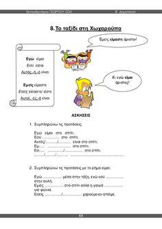 γλώσσα β΄ δημοτικού α΄τεύχος Greek Language, Dyslexia, Special Education, Worksheets, Learning, School, Greek, Studying, Literacy Centers