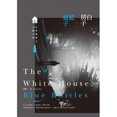 書名:白房子、藍瓶子:社會邊緣人心靈小說,語言:繁體中文,ISBN:9789864450343,頁數:294,出版社:釀出版,作者:范遷,出版日期:2015/09/12,類別:文學小說
