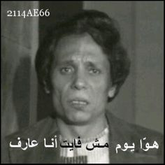 adel imam my favorite actor Arabic Memes, Arabic Funny, Funny Arabic Quotes, Funny Reaction Pictures, Funny Photos, Funny Qoutes, Funny Memes, Funny Sarcastic, Circle Quotes