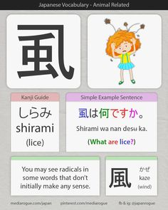 Cute Japanese Words, Japanese Phrases, Japanese Kanji, Learning Languages Tips, Link And Learn, Language Immersion, Japanese Language Learning, China, Some Words