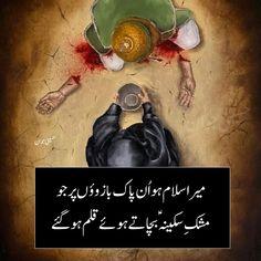 Shahadat Imam Hussain, Imam Hussain Poetry, Muharram Poetry, Imam Hassan, Mola Ali, Imam Ali, Prophet Muhammad, Urdu Poetry, Life Is Beautiful