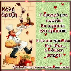 Greek Quotes, Baseball Cards, Comics, Fictional Characters, Decor, Decoration, Comic, Comic Books, Home Decoration