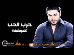 محمود القصير حرب الحب 2014 - Mahmoud Al Kaseer Doshka