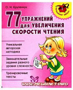 77 упражнений для увеличения скорости чтения