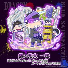 Ichimatsu, Dear God, Old Friends, Otaku, Brother, Joker, Fan Art, Cute, Anime
