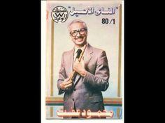 #ناي موسيقى عزيزة - محمود عفت
