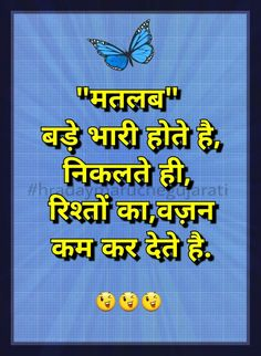 8010 Best Hindi Quotes Images Quotes Quotations Manager Quotes