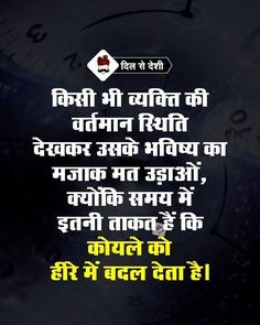 People Quotes, True Quotes, Words Quotes, Motivational Picture Quotes, Inspirational Quotes About Success, Sandeep Maheshwari Quotes, Hindi Quotes On Life, Marathi Quotes, Morning Greetings Quotes