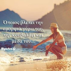 Best Quotes, Love Quotes, Inspirational Quotes, Greek Words, Greek Quotes, Faith Quotes, Wise Words, How Are You Feeling, 1