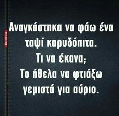 Funny Greek, Funny Phrases, Try Not To Laugh, Good Jokes, Greek Quotes, Just Kidding, Just For Laughs, Funny Photos, Life Quotes