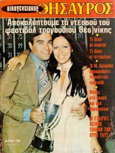 Old Greek, Retro Ads, Magazine Covers, Kai, Magazines, Greece, Nostalgia, Journals, Greece Country