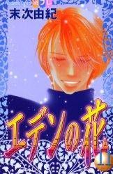 Shoujo, Hana, Ronald Mcdonald, Anime, Fictional Characters, Cartoon Movies, Anime Music, Fantasy Characters, Animation