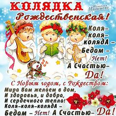 Лис Christmas Cards, Xmas, Emoticon, Happy New Year, Christian, Comics, Quotes, Frases, Christmas Greetings Cards