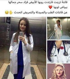 عن التحليلات أتحدث Arabic Tattoo Quotes, Arabic Love Quotes, Arabic Phrases, Arabic Jokes, Study Quotes, Book Quotes, Photo Quotes, Picture Quotes, Nurse Photos