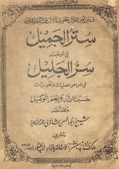 Islamic Books Online, Islamic Books In Urdu, Islamic Phrases, Free Books To Read, Free Books Online, Free Pdf Books, Tafsir Coran, Islam And Science, Philosophy Books