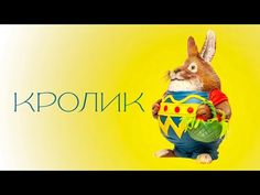 Кролл - YouTube 3 D, Profile, Youtube, Animals, User Profile, Animales, Animaux, Animais, Youtubers