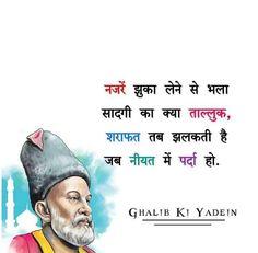 Love Pain Quotes, True Feelings Quotes, Love Husband Quotes, Love Quotes For Her, Reality Quotes, Love Poems In Hindi, Punjabi Love Quotes, Muslim Love Quotes, Poet Quotes