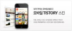 Simple World :: 티스토리 블로그에 구글광고(Google AdSense) 플러그인으로 추가하기! Electronics, Phone, Google, Telephone, Phones, Mobile Phones, Consumer Electronics