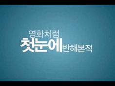 08 타이포 모션 LoveLoveLove - Epik High -