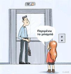 10 Κανόνες Ασφαλείας Ανηλίκων που ΟΛΟΙ οι Γονείς είναι υποχρεωμένοι να διδάξουν στα Παιδιά τους.