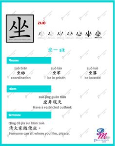 #365Chinese - Character of the Day @ #PaceMandarin zuò 坐 sit http://www.pace-mandarin.com/zuo4-sit/