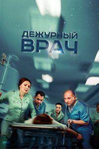 Дежурный врач 38 39 40 серия 2016 все серии на ТРК Украина смотреть онлайн бесплатно