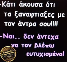 Funny Greek, Funny Photos, Wallpaper, Google, Quotes, Beautiful, Quotations, Funny Pics, Wallpapers