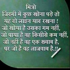 जिंदगी Like Quotes, Poem Quotes, Best Quotes, Positive Quotes, Motivational Quotes, Jokes Images, Indian Quotes, Morning Greetings Quotes, Punjabi Quotes
