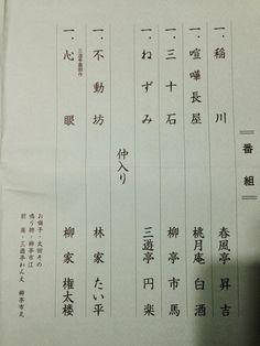 円朝祭 豊島公会堂 #今日の演目 @runtatamama  7月18日
