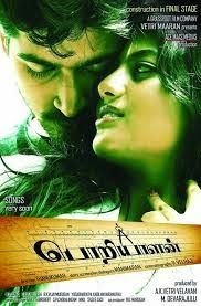 Watch Poriyaalan Tamil Movie Online, Poriyaalan Tamil Movie Watch Online Free, Watch Poriyaalan Tamil Movie Free Online, Poriyaalan Tamil Movie Free Watch Online, Poriyaalan Tamil Full Movie Watch Free Online, Poriyaalan Tamil Movie Free Online Download