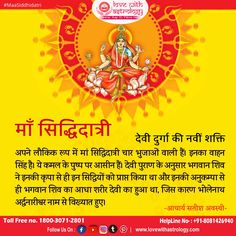 माँ सिद्धिदात्री -देवी दुर्गा की नवीं शक्ति . . #maasiddhidatri #jaimaasiddhidatri #navratrispecial #ramnavami #chaitranavratri #acharyasatishawasthi #astrologersofinstagram #jaishriram #navdurga #spiritual #navamitithi #jaimaaambe #maajhandewali #celebrityastrologer #voicereadingastrologer #astrologerinorrisa ~~~~~~~~~~~~~~~~~~~~~ ◉ Website: www.lovewithastrology.com Chaitra Navratri, Navratri Special, Astrology, The Voice, Spirituality, Website, Reading, Celebrities, Movie Posters