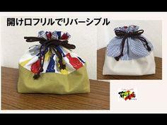 Diy 入園 入学 準備 お弁当袋 巾着袋 作り方 Drawstring bag reversible