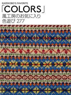 Kazekobo's Favorite Colors Patterns 277 - Japanese Knitting Pattern Book, Kaze Kobo, Colorful Check, Fairisle, Nordic, Argyle Designs, B1562