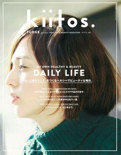 FUDGE presents「kiitos.」創刊号のイラストを担当しました。美しい方々の似顔絵やカット、縁取り等担当しています。 http://takahiroko.net/portfolio/2014/10/kiitos.html