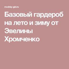 Базовый гардероб на лето и зиму от Эвелины Хромченко