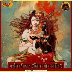 श्रीराम जन्मभूमि तीर्थ  — Ardhanarishwar (अर्धनारीश्वर भगवान): The Origin... Lord Shiva, History Facts, Temples, Mythology, Creatures, Wonder Woman, Princess Zelda, Superhero, The Originals