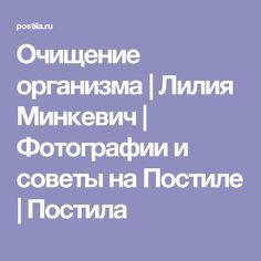 Очищение организма   Лилия Минкевич   Фотографии и советы на Постиле   Постила