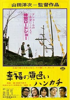 """The Yellow Handkerchief (Shiawase no kiiroi hankachi)""1977 Japanese film directed by Yoji Yamada. Ken Takakura as Yusaku Shima. Chieko Baisho as Mitsue Shima"
